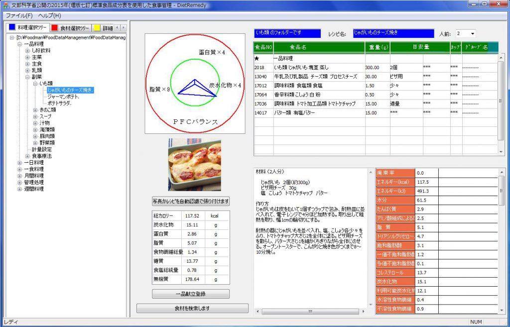 食事管理画面 登録